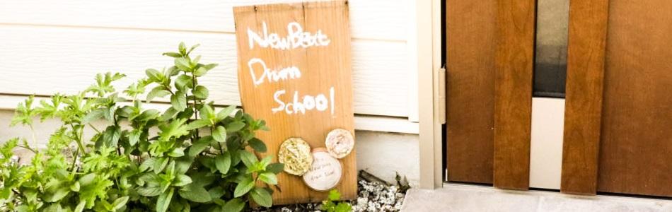 奈良のドラムスクール・ニュービート